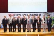 台灣科技新農業產業論壇推動新農業4.0